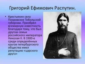 Распутин григорий ефимович биография. 100 пророчеств распутина
