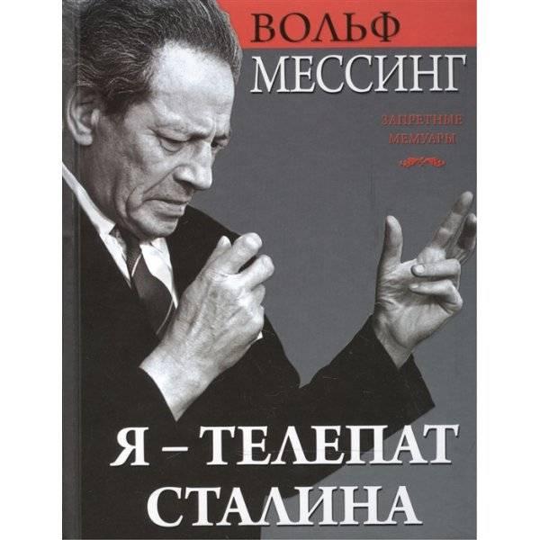 Прочёл мысли сталина. мифы и правда о телепате вольфе мессинге