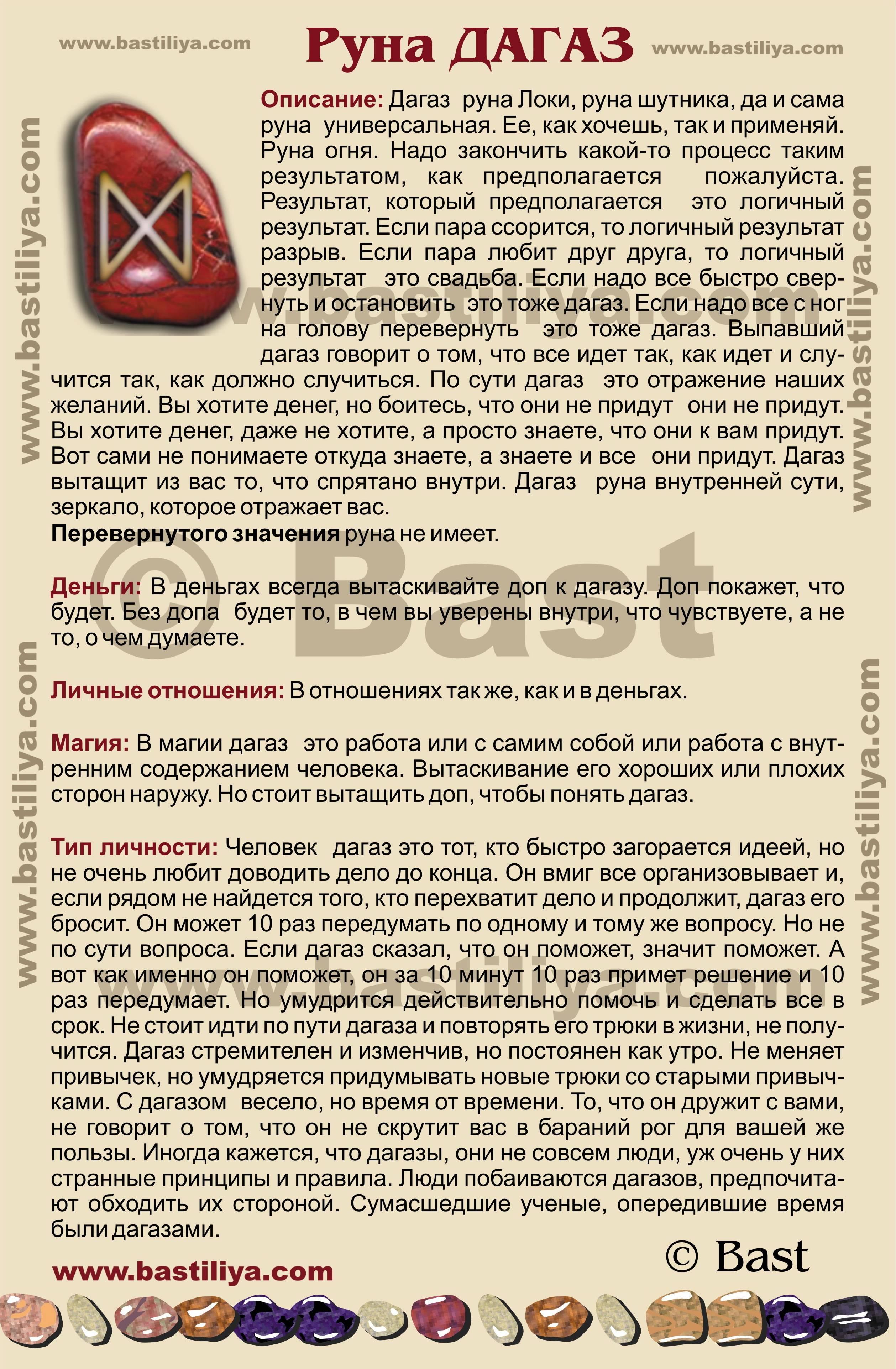Что такое руна эйваз, каковы ее значение и магическое применение