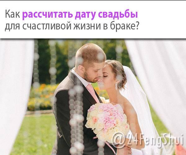 Когда я выйду замуж по дате рождения – бесплатно онлайн: влияние чисел на замужество, когда гадание не сбудется