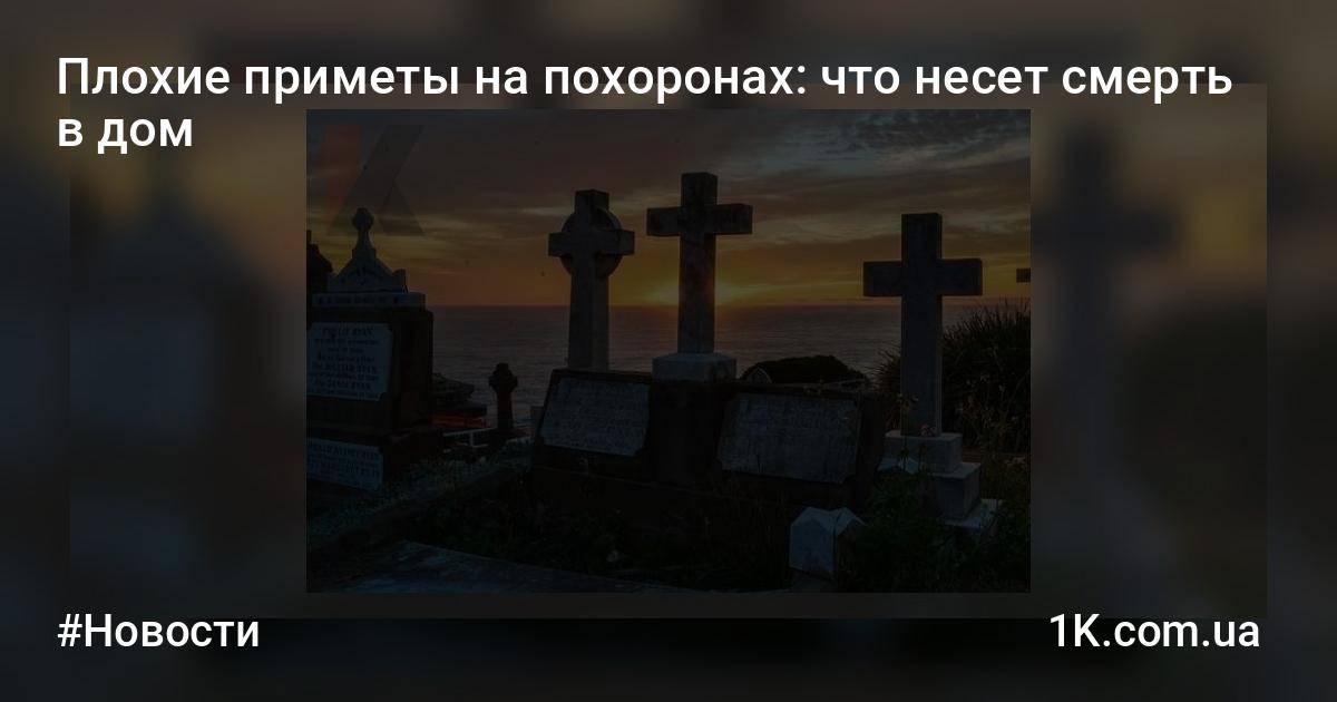Что нельзя делать 40 дней после смерти родственника | сороковины | яндекс дзен