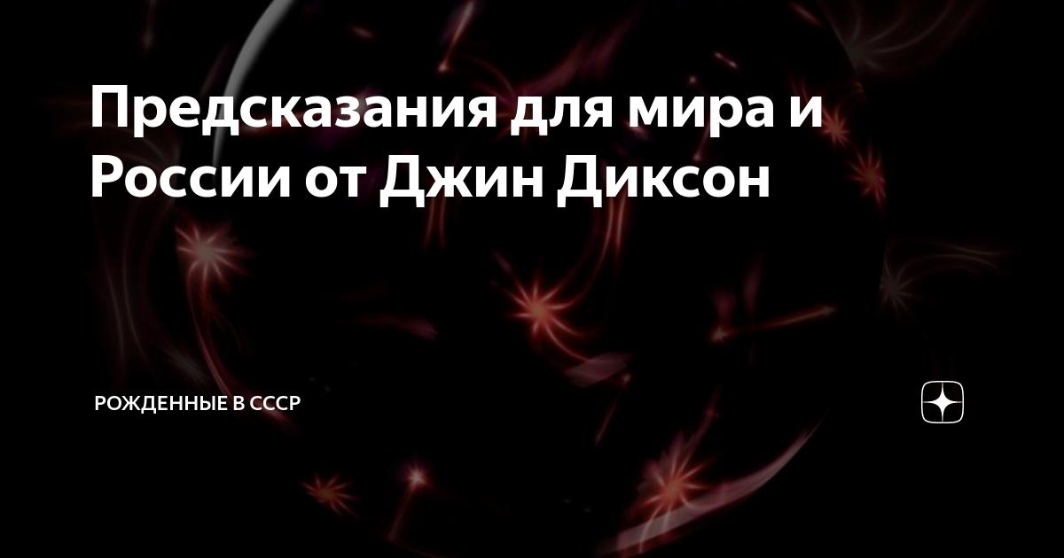 Джин диксон: предсказания о россии астролога рузвельта