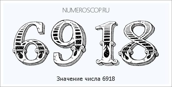 Магическое число 6