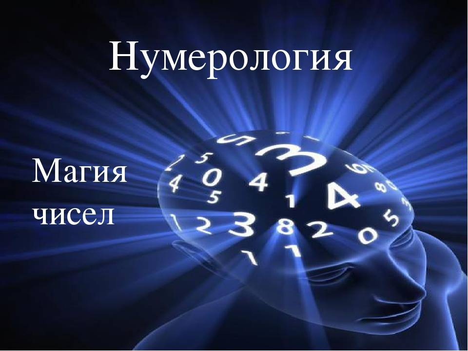 Значение числа 22 в нумерологии: судьба, характер и предпочтения