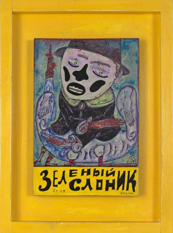 Пахомов, сергей игоревич — википедия