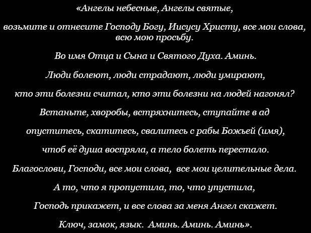 Сильный заговор на здоровье ускорит выздоровление: заклинание на воду, красную нить от болезней (лечебные ритуалы) - sunami.ru