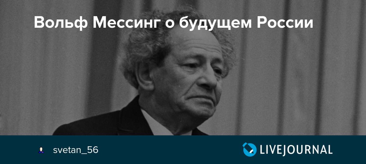 Вольф мессинг предсказал процветание россии в 2020 году и рассказал, как начнется третья мировая война (4 фото)