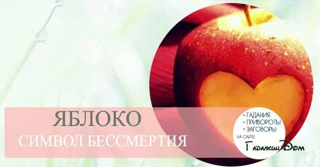 Приворот на яблоко - присушка на яблоко - 9 сильных вариантов
