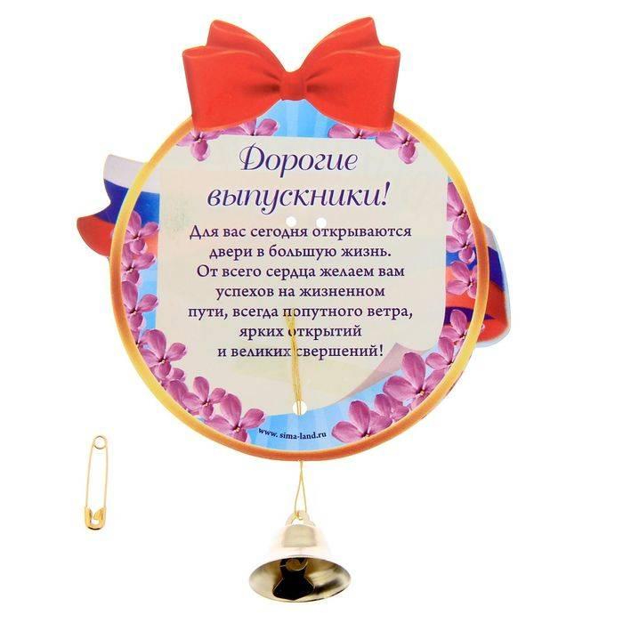 Шуточные и оригинальные поздравления и конкурсы педагогам на выпускном.