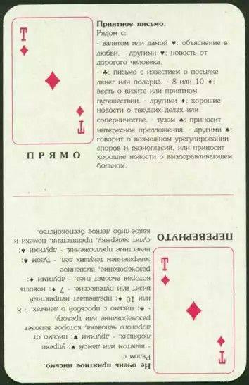 Гадания на игральных картах на любовь: расклады, значение