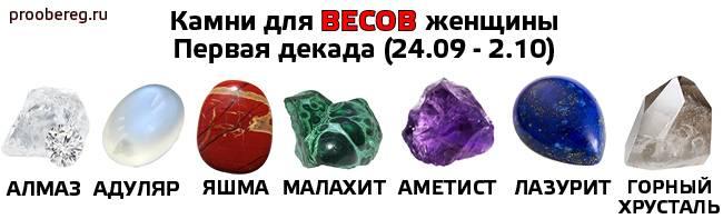 Какой камень подходит весам?