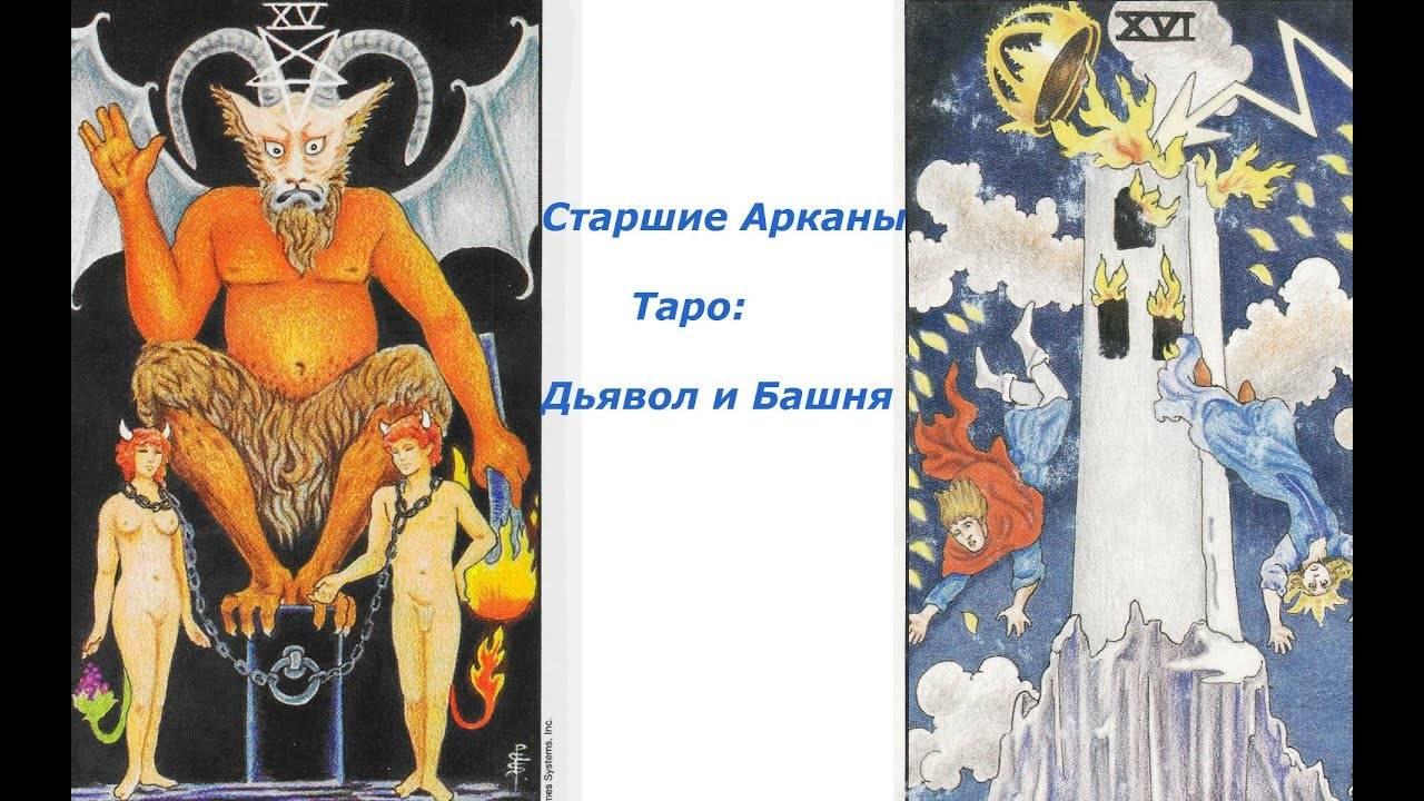 Карта таро дьявол, значение и толкование в гадании | бесплатные онлайн гадания. магия. предсказания.
