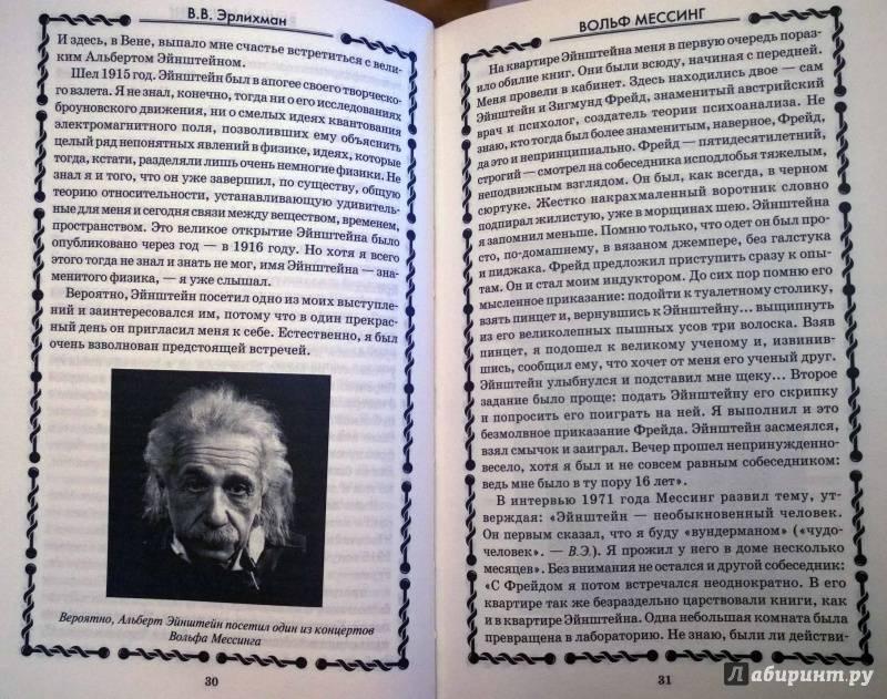 Экстрасенс вольф григорьевич мессинг: биография, интересные факты из жизни, фото