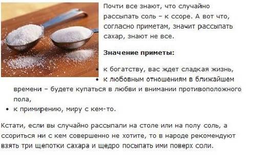 К чему рассыпать сахар