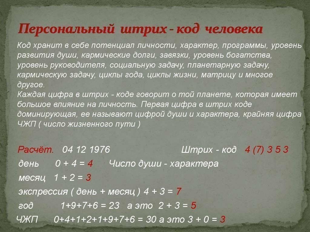 Составление нумерологического графика жизни по дате рождения