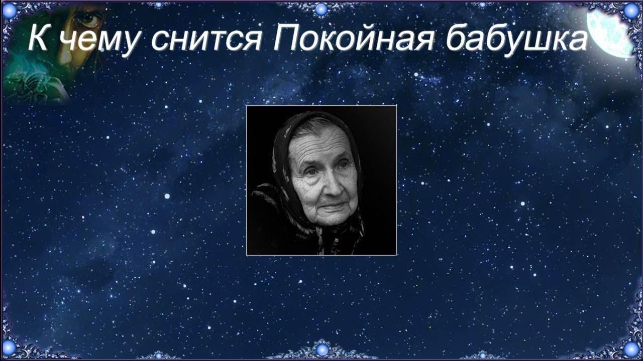 Сонник умершая знакомая бабушка приснилась живая. к чему снится умершая знакомая бабушка приснилась живая видеть во сне - сонник дома солнца