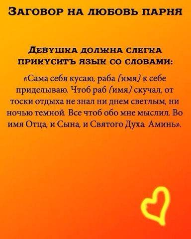 Любовная привязка: что это такое, как и когда действует, отзывы