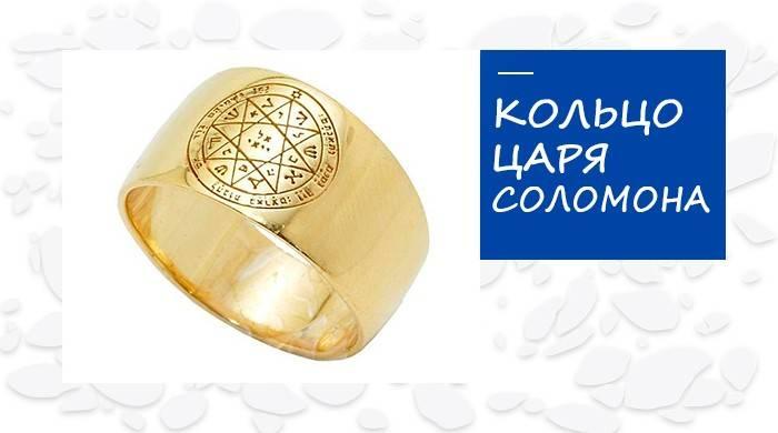 Кольцо соломона — древняя библейская легенда. какая надпись была на кольце царя соломона?
