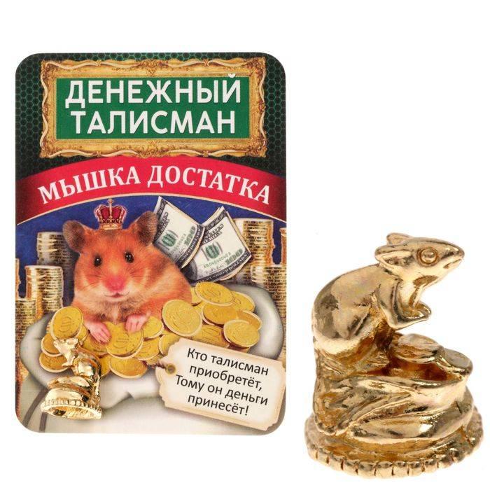 Виды денежных амулетов для ношения в кошельке которые притягивают деньги