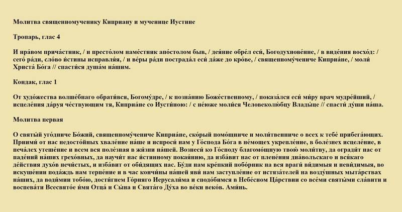 Православная молитва от сглаза и порчи (9 фото) — нло мир интернет — журнал об нло