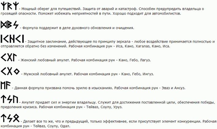 Сочетания славянских рун и их значение