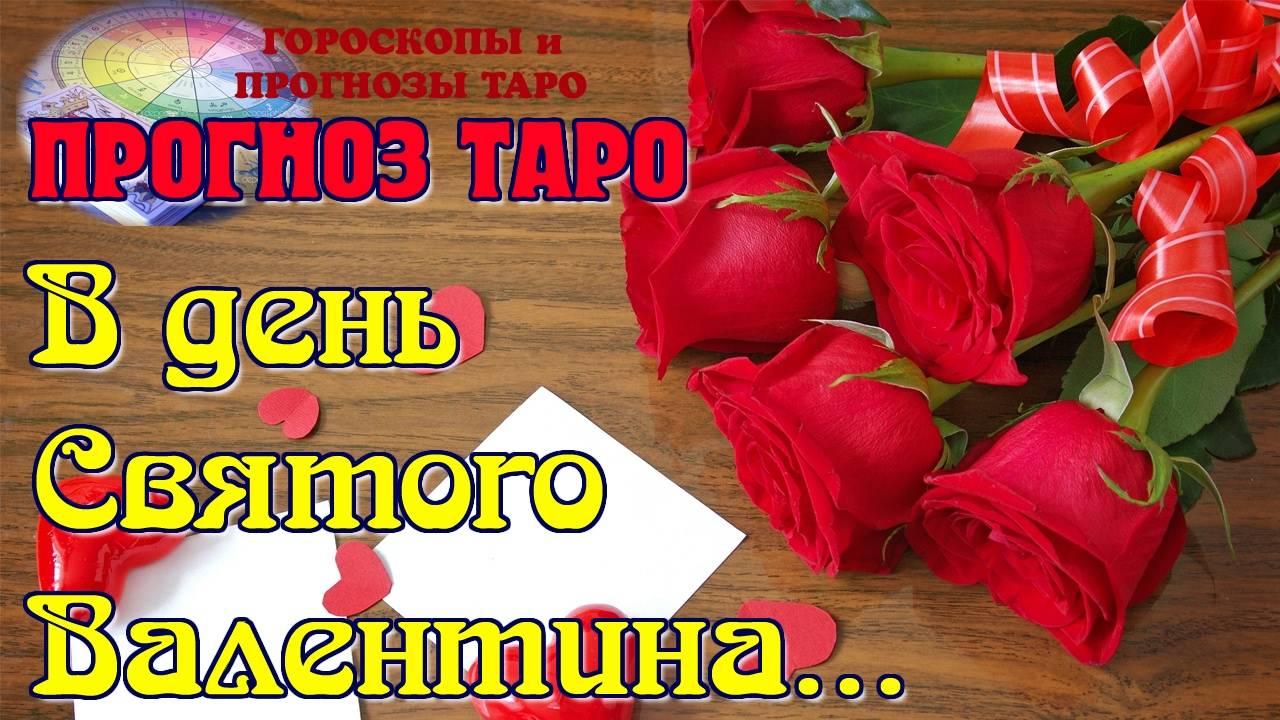 Гадания в день святого валентина. гадания на святого валентина