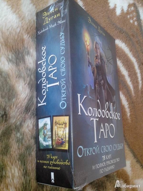 Таро тота — великое наследие безумного алистера кроули