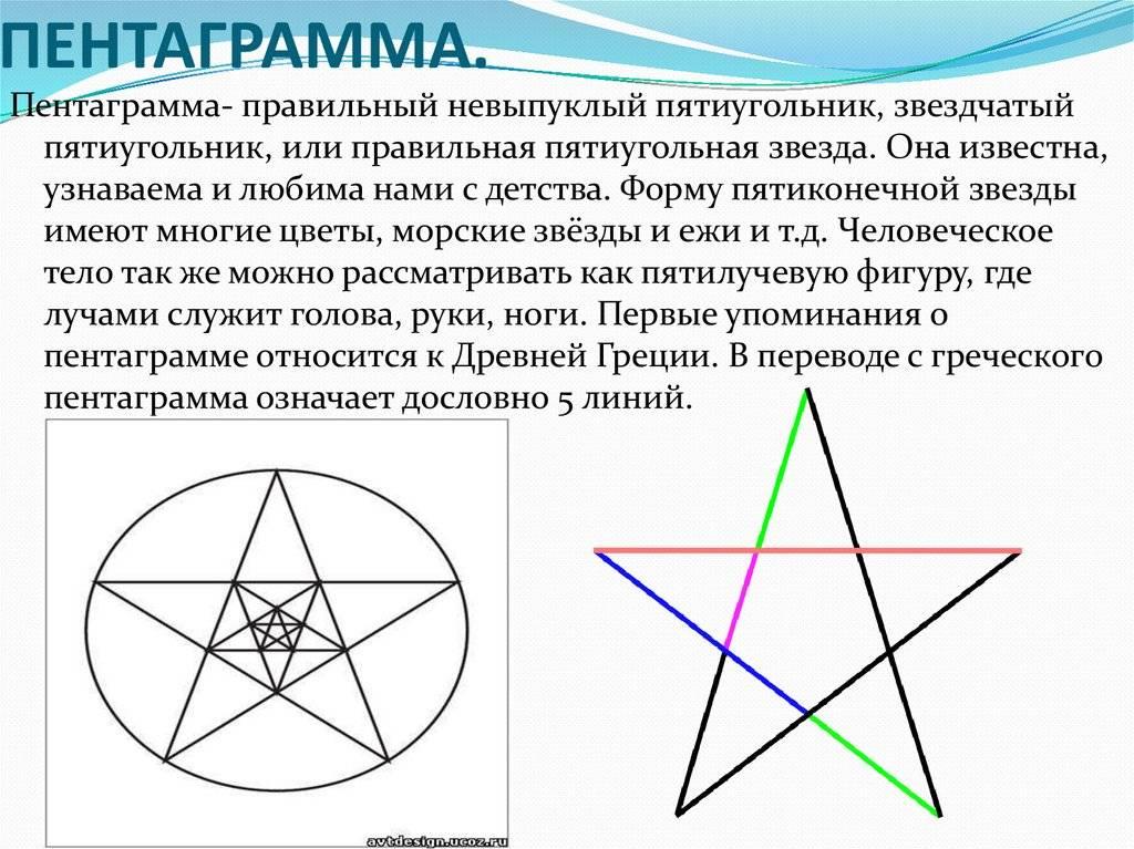 Оккультные и мистические символы и их значение
