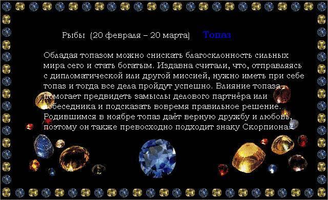 Какие камни подходят знакам зодиака: женщинам и мужчинам