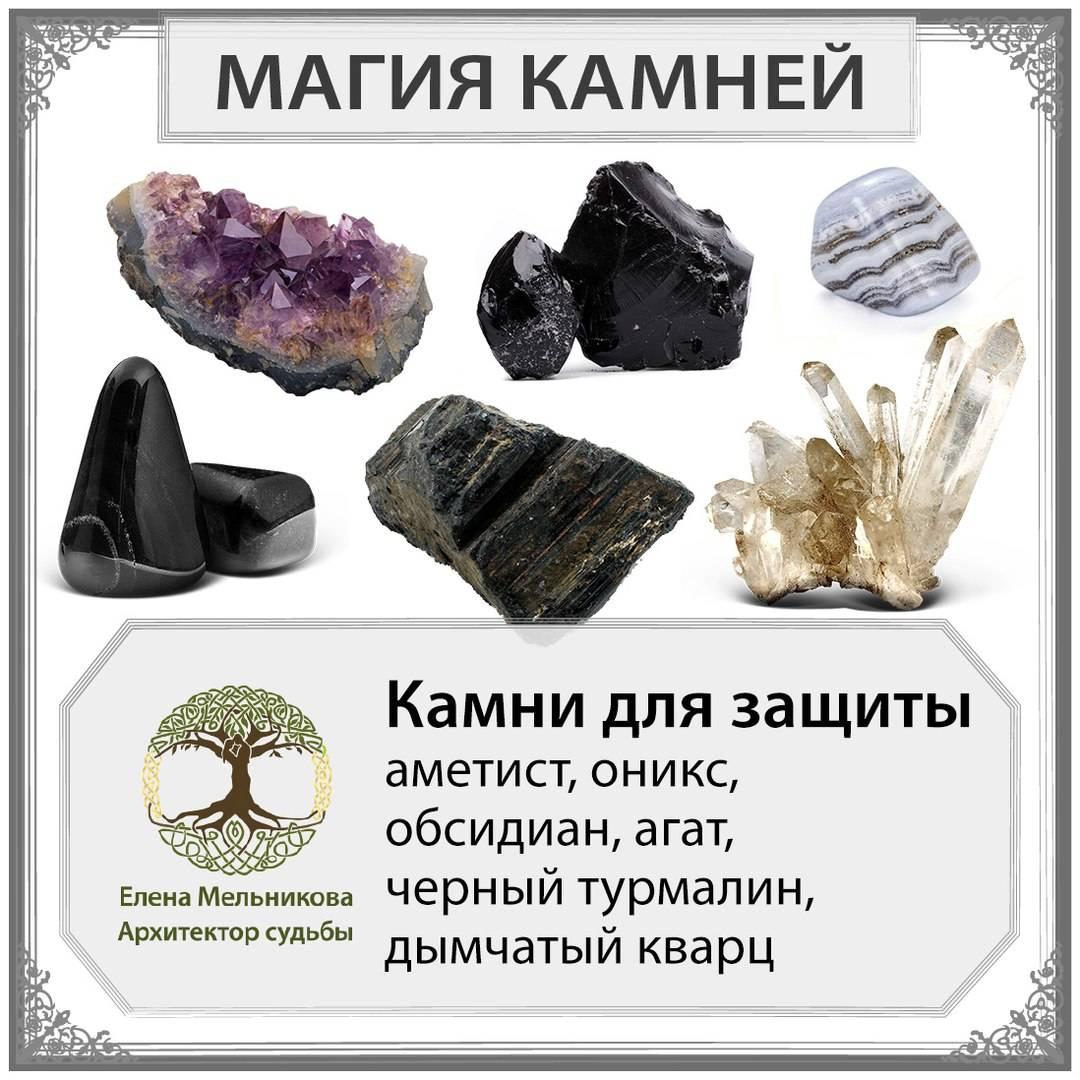 Камень от порчи и сглаза - какой оберегает, как правильно носить обереги, как выбрать