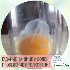 Гадание на курином яйце и воде. гадание на яйце — история, способы и толкование