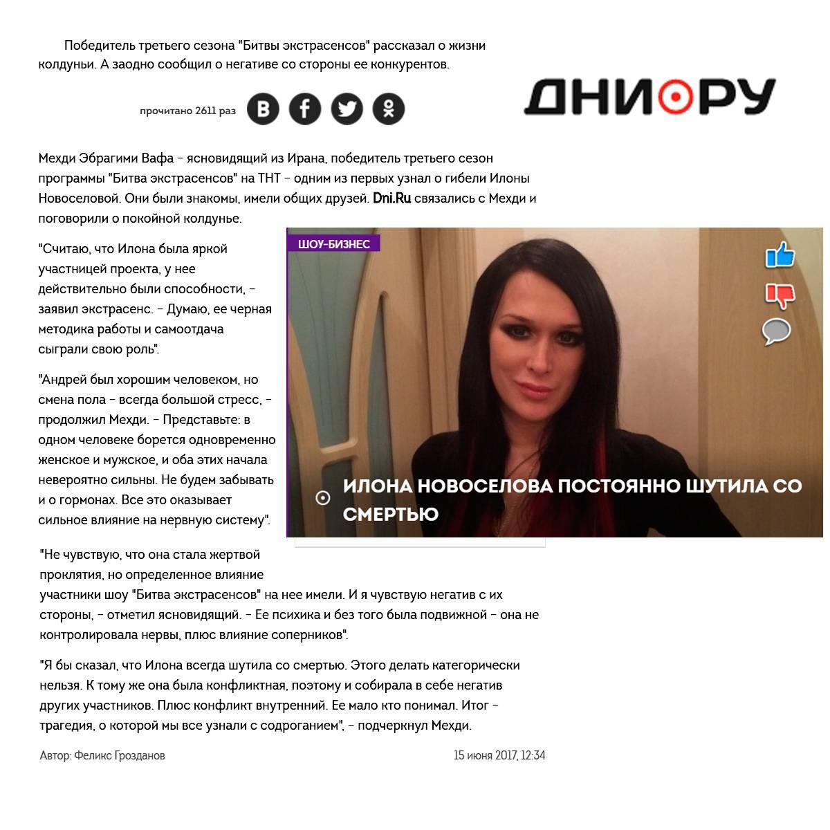 Илона новоселова - биография, информация, личная жизнь, фото, видео