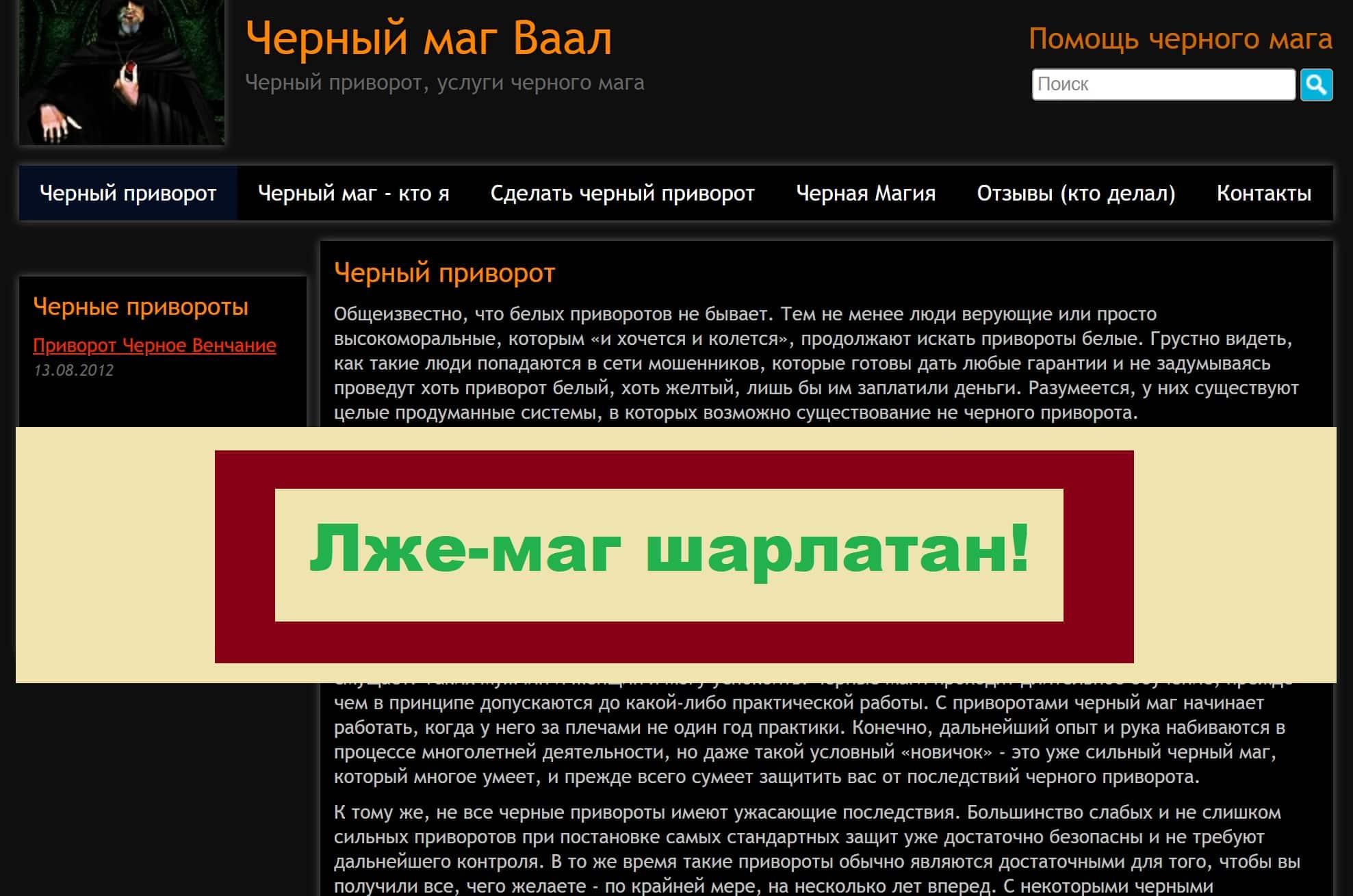 Колдун zanzi (znzi.ru)