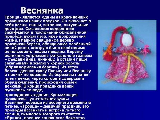 """Кукла мастер-класс шитьё мк народная кукла """"веснянка""""  ткань"""