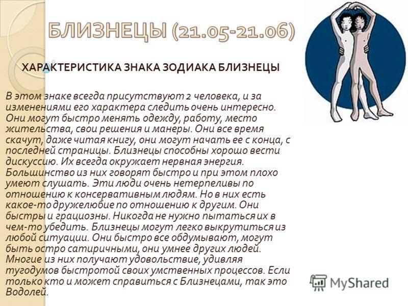 Мужчина-близнецы: характеристика знака, любовные отношения, совместимость с другими знаками зодиака