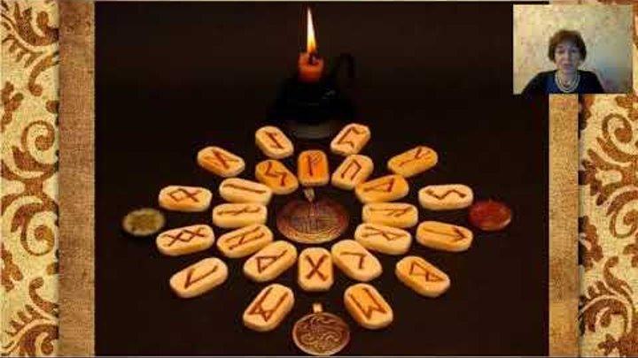 Гадание на ситуацию совет 1 руна. древнее гадание на рунах на ситуацию, подаренное языческими богами