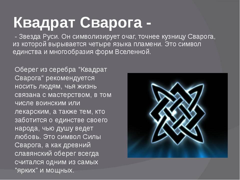 Оберег коловрат: значение славянского амулета для мужчин и женщин