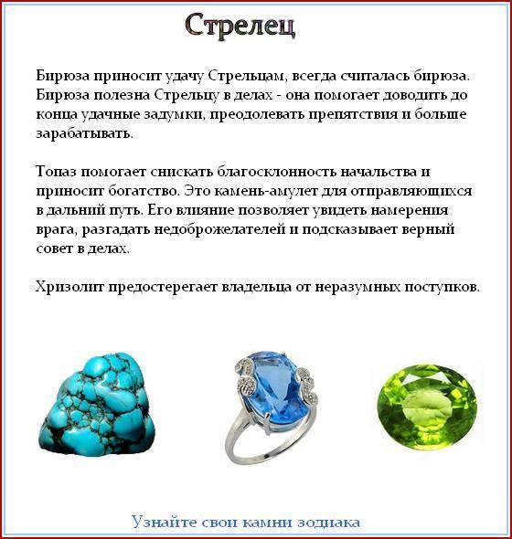 Как подобрать драгоценные камни по знакам зодиака?
