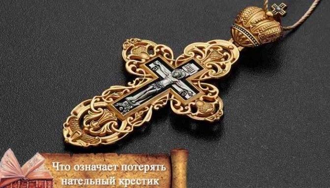 Порвалась цепочка с крестиком примета: народные приметы, из-за чего рвется цепочка с крестиком