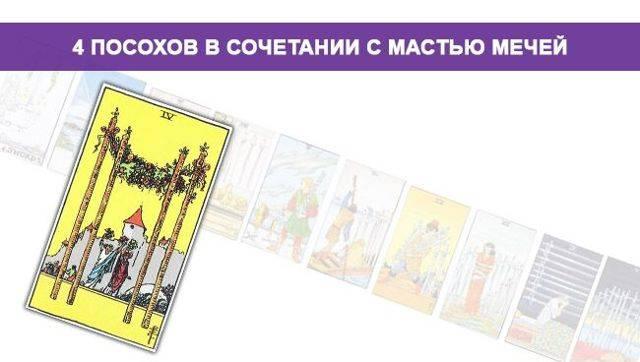 Значение карты таро — 2 пентаклей