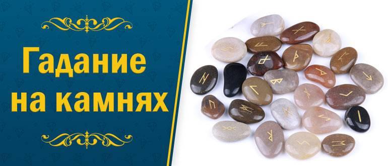 Гадание на камнях: методы и правила проведения