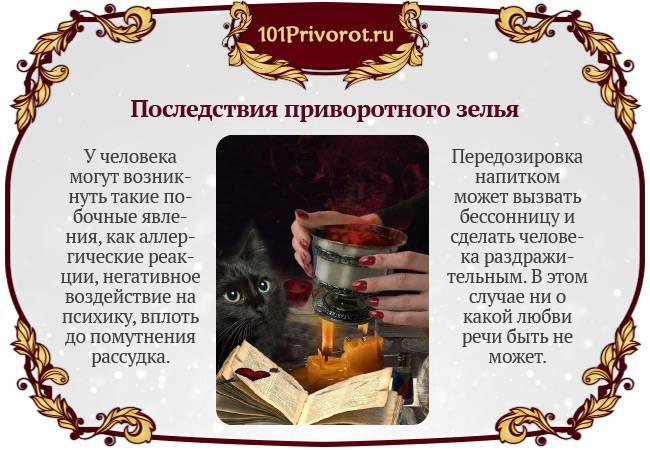 Приворотное зелье:10 рецептов магического любовного напитка