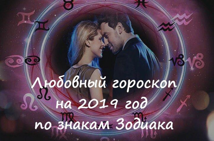 Любовный гороскоп на 2020 год: по знакам зодиака и по году рождения