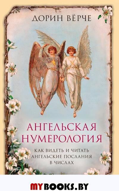 Ангельская нумерология (дорин верче)