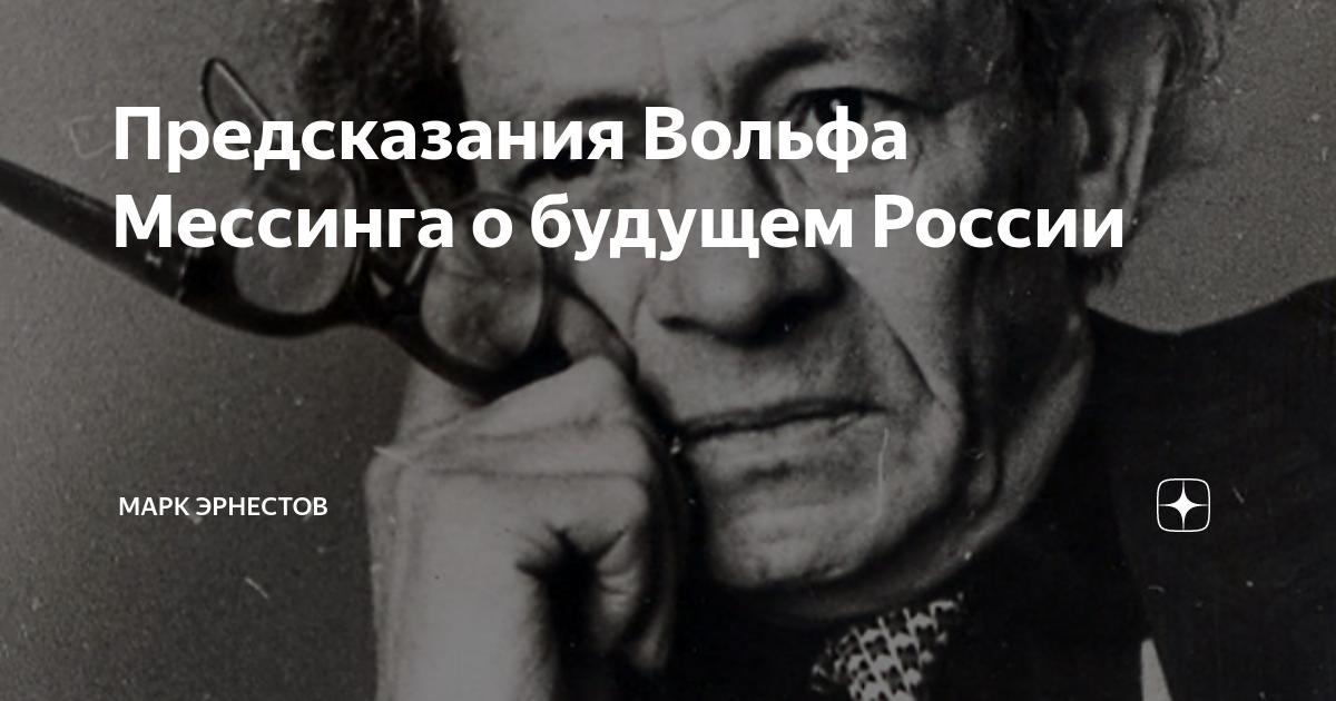Невероятный вольф мессинг: сбывшиеся пророчества и предсказания о будущем россии