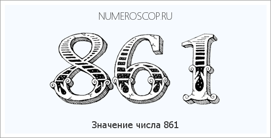 Значение числа 4 в нумерологии, влияние на жизнь человека и судьбу ???? нумерология значение чисел