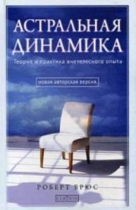 Астральная проекция, работа с сознанием: лучшие способы - sunami.ru