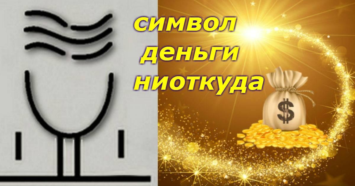 50 символов удачи и счастья со всего мира (а вы найдете свой?) :: инфониак