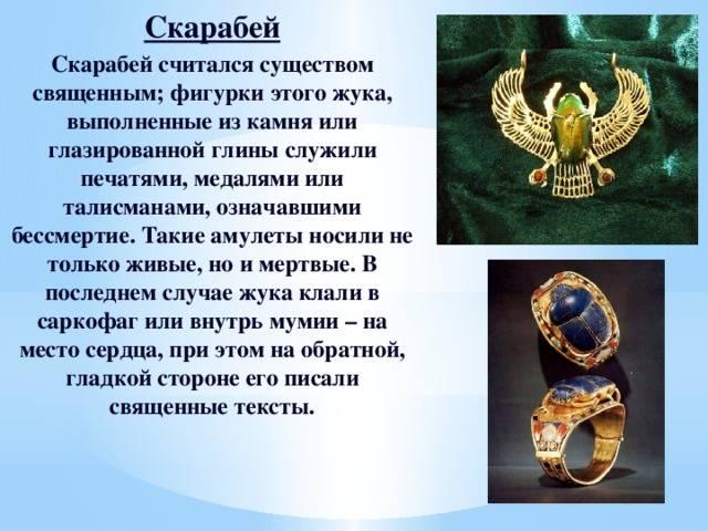 Жук скарабей – талисман из египта