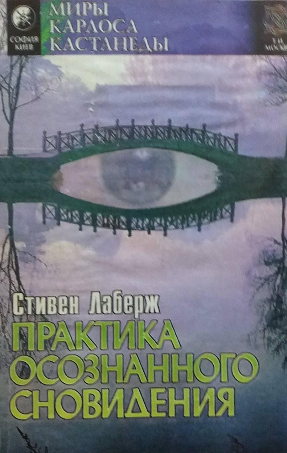 Осознанные сновидения — книги и другие источники — вот так . ру